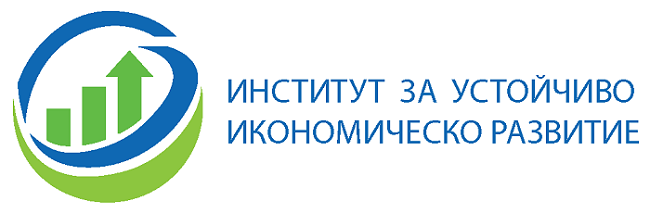 """Фондация """"Институт за устойчиво икономическо развитие"""" (ИнУИР)"""